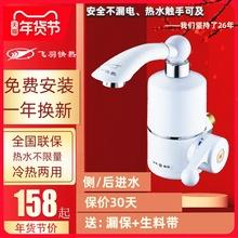 飞羽 cuY-03Sto-30即热式电热水龙头速热水器宝侧进水厨房过水热