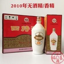 2010年cu22度四特to二号瓷瓶(小)白瓷整箱6瓶 特香型53优收藏式