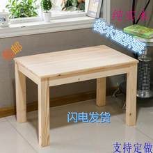实木定cu(小)户型松木to时尚简约茶几家用简易学习桌