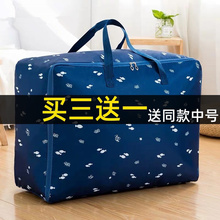 被子收cu袋防潮行李to装衣服衣物整理袋搬家打包袋棉被收纳箱