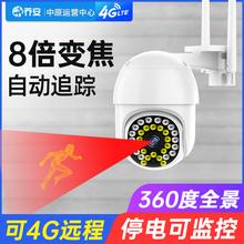 乔安无cu360度全fa头家用高清夜视室外 网络连手机远程4G监控