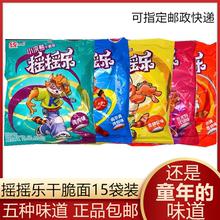 新疆统cu摇摇乐方便ly儿时(小)浣熊15袋装五味任搭包邮