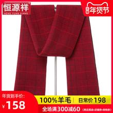 [curly]恒源祥纯羊毛围巾男加厚红
