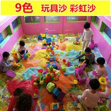 儿童玩具沙五彩彩色石头可