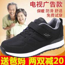 老的鞋cu绒男秋冬运ly年健步鞋保暖男士黑色防滑软底爸爸棉鞋
