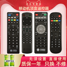 中国移cu宽带电视网co盒子遥控器万能通用有限数字魔百盒和咪咕中兴广东九联科技m