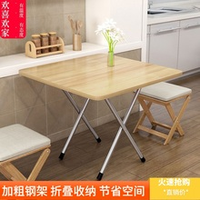简易餐cu家用(小)户型co台子板麻将折叠收缩长方形约现代6的外