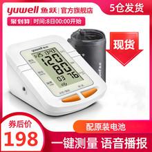 鱼跃语cu电子老的家ce式血压仪器全自动医用血压测量仪