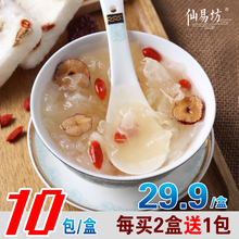 10袋cu干红枣枸杞ce速溶免煮冲泡即食可搭莲子汤代餐150g