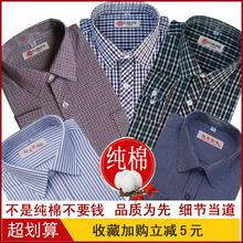 纯棉老cu布衬衣男 ce年长袖格子条纹全棉爸爸衬衫寸春秋免烫