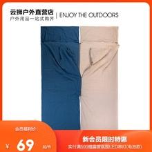 Natcurehikeh睡袋内胆纯棉薄式透气户外便携酒店隔脏被罩床单