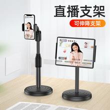直播支cu手机桌面懒ehad平板通用万能抖音自拍看电视床上支撑架