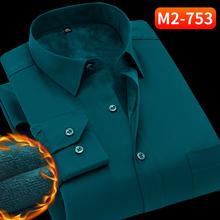 冬季墨cu色加绒保暖en长袖商务休闲孔雀蓝衬衣加厚打底衫免烫