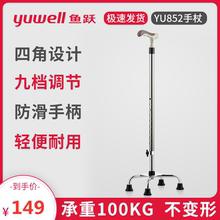 鱼跃Ycu852拐杖en的手杖四脚防滑老年凳脑血栓康复器材
