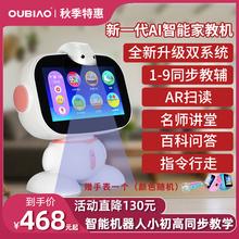 OUBcuAO智能机ie具语音对话宝宝陪伴遥控跳舞男女孩学习早教机
