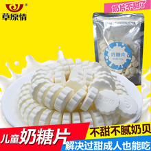 草原情cu蒙古特产奶ti片原味草原牛奶贝宝宝干吃250g