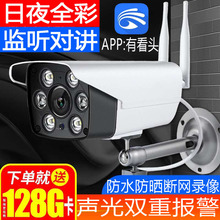 有看头cu外无线摄像ti手机远程 yoosee2CU  YYP2P YCC365