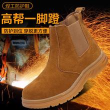 男夏季cw焊工透气防cq防滑防砸防刺穿钢包头高帮工作鞋