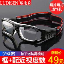 篮球眼镜运动近视眼镜cw7专业防护fc 运动款护目镜可配近视男