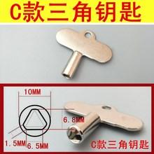 通扳手cw暖气管道阀qp磁性闭阀门暖气自来水锁热力内钥匙