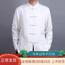 百福龙cw唐装长袖上sn秋装  高档民族风中式盘扣衬衫爸爸大码