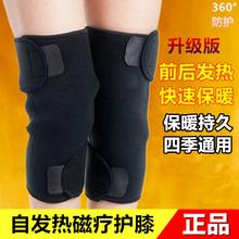 护膝保cw女士超薄男st季老寒腿关节膝盖保健老的