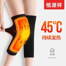 恒源祥cw保暖老寒腿st漆关节疼痛加热理疗防寒神器