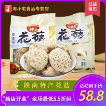 淘(小)宅cw西陕南土特wc农村种植蘑菇干香菇干货350g包邮新鲜
