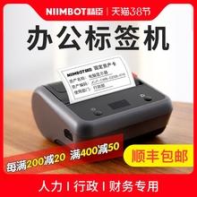 精臣BcxS标签打印gp蓝牙不干胶贴纸条码二维码办公手持(小)型迷你便携式物料标识卡