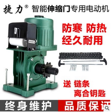 捷力专cx电机 平移gp机 有轨电机 370/550W电机