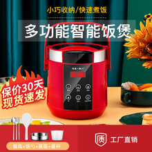 迷你多cx能电饭煲1sh用(小)型电饭锅单的智能全自动1.5L
