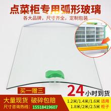 点菜柜cx形玻璃保鲜qj圆弧门冷藏冷冻展示柜热弯玻璃门配件。