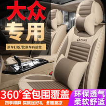 大众速cx朗逸途观帕kj达宝来速腾朗行汽车专用座套四季坐垫套