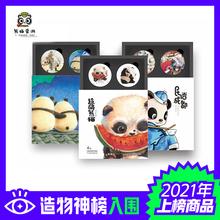 熊猫礼cx装爱游中国kj周边成都纪念品旅游文创伴手礼物