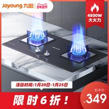 九阳燃cx灶煤气灶双xh用台式嵌入式天然气燃气灶煤气炉具FB03S