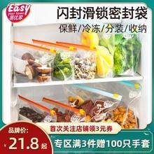 易优家cx品密封袋拉ye锁袋冰箱冷冻专用保鲜收纳袋加厚分装袋