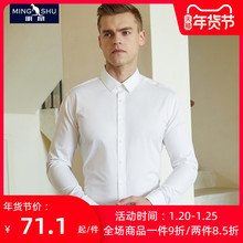 商务白衬衫男士长cy5修身免烫le职业正装加绒保暖白色衬衣男