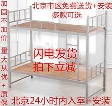 北京加cy铁上下床双li层床学生上下铺铁架床员工床单的