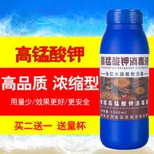 高锰酸钾鱼缸消毒杀菌cy7缸水产养li乌龟鱼用高猛酸钾甲溶液