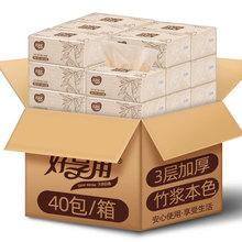 好享用抽纸家用卫生纸巾实惠cy10庭装面jt整箱批发40包