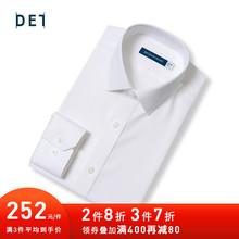 十如仕cz020新式dw菌纯棉白长袖衬衫男式正装白衬衣男职业衬衫