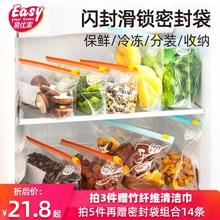 易优家cz品密封袋拉ww锁袋冰箱冷冻专用保鲜收纳袋加厚分装袋