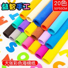 包邮 cz色泡沫纸1ww绵纸 智慧树手工材料纸  剪纸 10张/包
