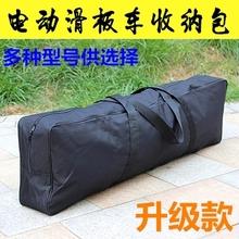 (小)米电cz滑板车包装ww专用收纳袋8寸10寸通用折叠车包可提背