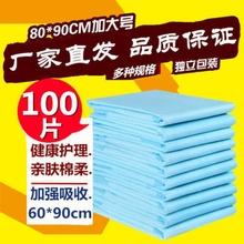 50片da的护理垫老da裤尿不湿老年纸尿垫纸尿片60乘90