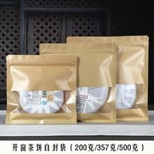 装茶叶da袋子 高档da茶叶包装袋白茶普洱茶防潮自封袋牛皮纸通