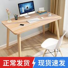 北欧电da桌台式家用ke公写字桌餐桌简易现代卧室重庆