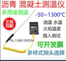 高温度da 油温水温ke青混凝土测温仪 便携式电子温度表温度计