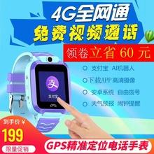 酷比亚da25全网通zi频智能电话GPS定位宝宝手表学生WIFI支付手机