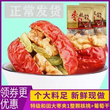 枣夹核da真空(小)包装zi特级红枣新疆特产红枣夹核桃葡萄干包装